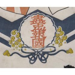Banner, War, Japanese