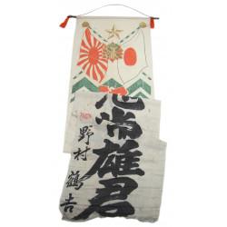 Banner, War, Japanese, Shussei nobori